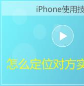 iPhone手机怎么定位对方实时位置