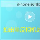 iPhone长曝光功能拍出单反相机效果方法