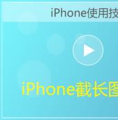 iPhone手机截长图功能