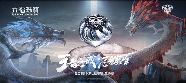 2018年KPL秋季赛总决赛冠军戒指荣耀来袭