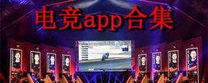 电竞app合集