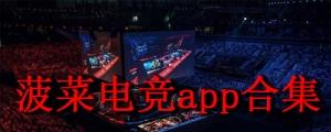菠菜电竞app合集