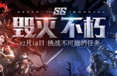 """流放之路S6""""毁灭·不朽""""赛季 12月14日开启"""