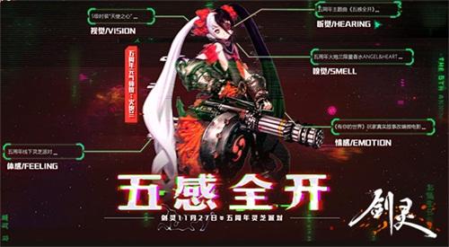 《剑灵》五周年庆典版本上线 火炮兰师姐邀约五感全开