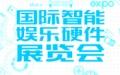 2019年第四届国际智能娱乐硬件展览会(eSmart)招商正式启动!