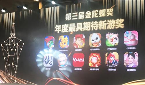 《侠客行》手游荣获第三届金陀螺奖年度最具期待新游奖
