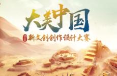 """诠释中华之美 """"大美中国""""第二届新文创创作设计大赛正式启动"""