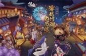 日清拉王獨家贊助 《侍魂:朧月傳說》打造趣味泡面番《穿越侍魂的歷練》