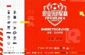 FIFA Online 4职业冠军杯诸强逐鹿 - 足球豪门vs. 电竞新贵,谁能问鼎首冠