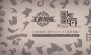 《王者荣耀》x《国家宝藏》:探索文化传承创新之路