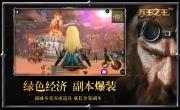 《万王之王3D》新种族地图 2.0版本将上线