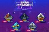 """育碧商城推出双12""""限时闪购""""活动 《全境封锁》售价28元"""