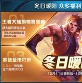 王者荣耀12月11日活动预告 四位英雄即将降价