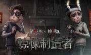 《第五人格》联动《伊藤润二惊选集》内容曝光