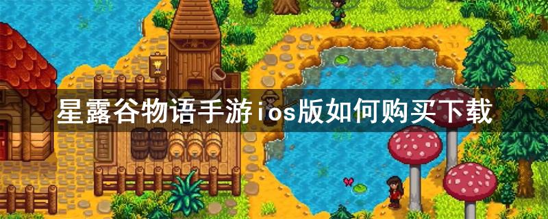 星露谷物语手游ios版如何购买下载