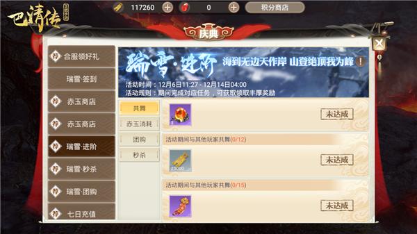 惠聚双十二《巴清传》双十二活动登场