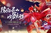 《灵山奇缘》12.13公测开启,全新社交玩法暖冬上线