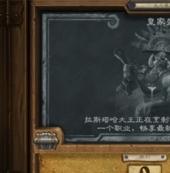 炉石传说乱斗皇家盛宴职业选择推荐
