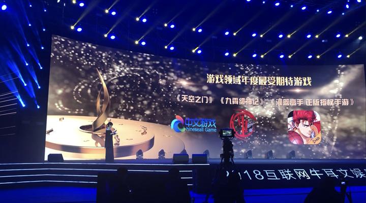 2018牛耳奖重磅揭晓 《天空之门》荣获年度最受期待游戏