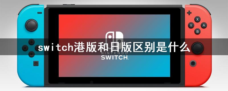 switch港版和日版区别是什么