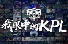 KPL2018秋季赛总决赛粉丝篇