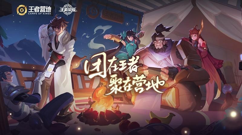 官方带你上王者,《王者荣耀》官方专业游戏社区APP——《王者营地》全面上线