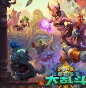炉石传说拉斯塔哈的大乱斗冒险模式攻略