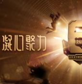 RNG将迎六周年生日 28日北京一同庆生