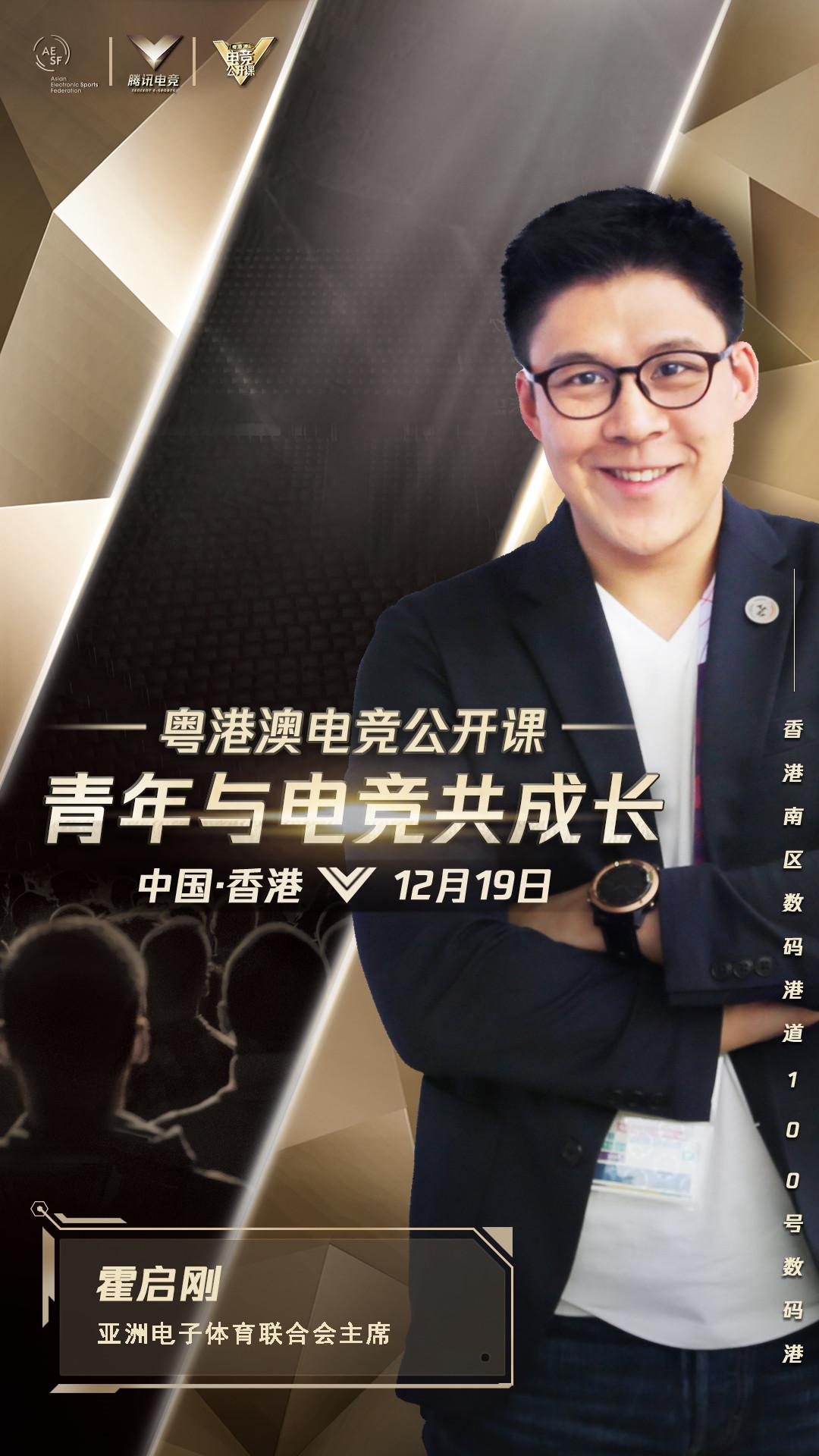 六大青年领袖助力粤港澳电竞公开课 共同探讨电竞青年未来成长之路
