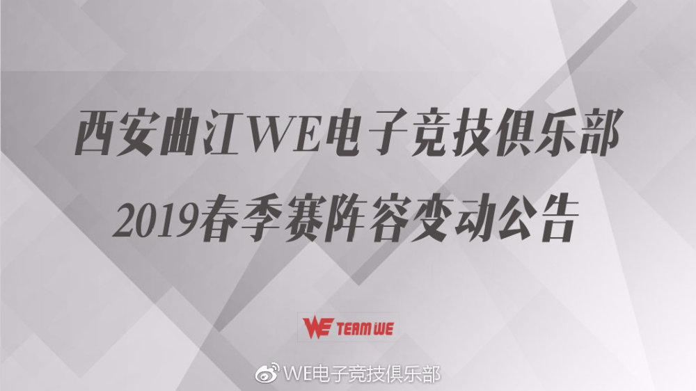 WE战队官宣:2019春季赛阵容变动公告