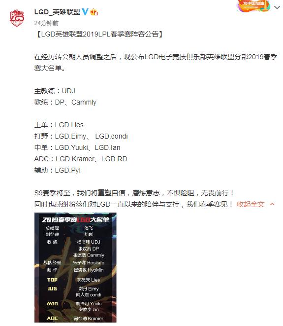 LGD战队官宣:2019LPL春季赛阵容公告