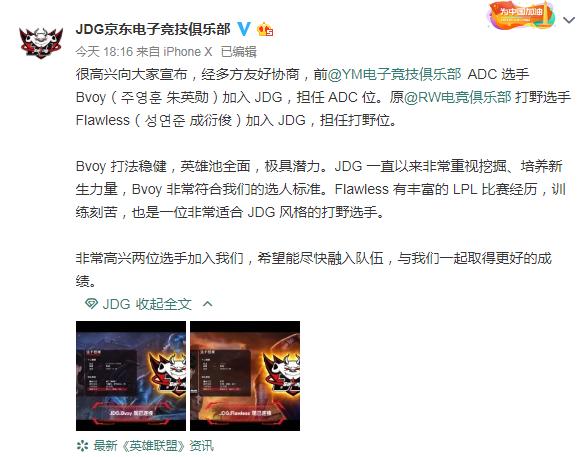 JDG战队官宣转会:Bvoy与小夫两人加入