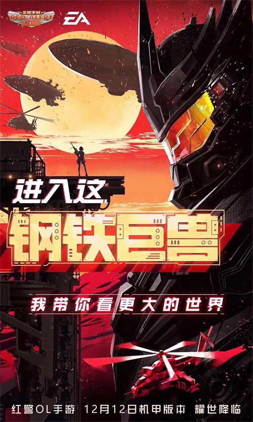 《红警OL手游》全新机甲带你进入钢铁巨兽的世界