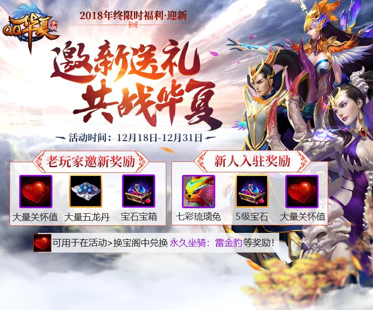 《QQ华夏手游》新版本全方位剧透 让激情持续燃烧