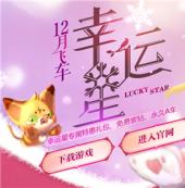 QQ飞车12月幸运星活动【12月11日-31日】