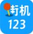 街机123安卓版
