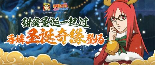 圣诞狂欢起航 《火影忍者》手游全新福利活动与新忍者齐发!
