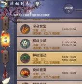剑侠情缘2剑歌行种树活动玩法详解