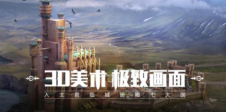 权力的游戏:凛冬将至(无资源)