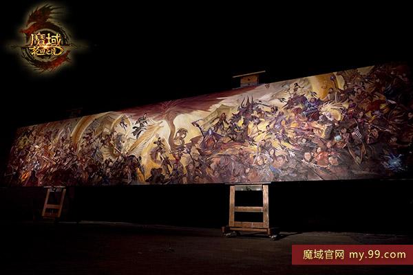 《魔域》携手中央美术学院 游戏界首次共创史诗级巨幅画卷!