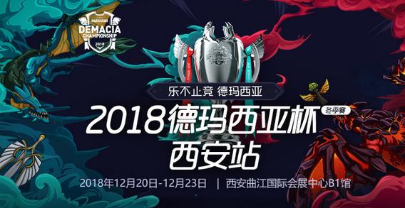 2018德玛西亚杯冬季赛:RNG vs EDG视频回顾