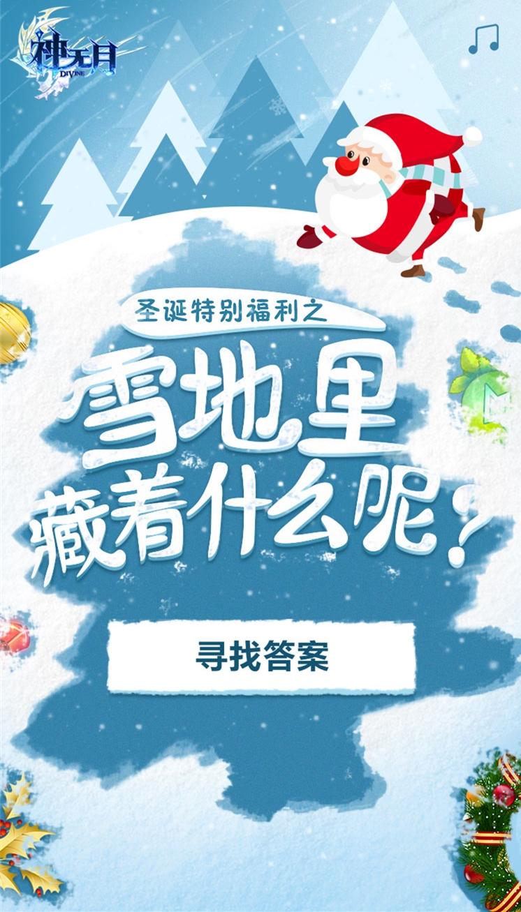 《神无月》圣诞限时福利活动 时装道具全民免费领!