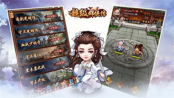 致敬经典再现江湖 《超级群侠传》安卓版今日上线!