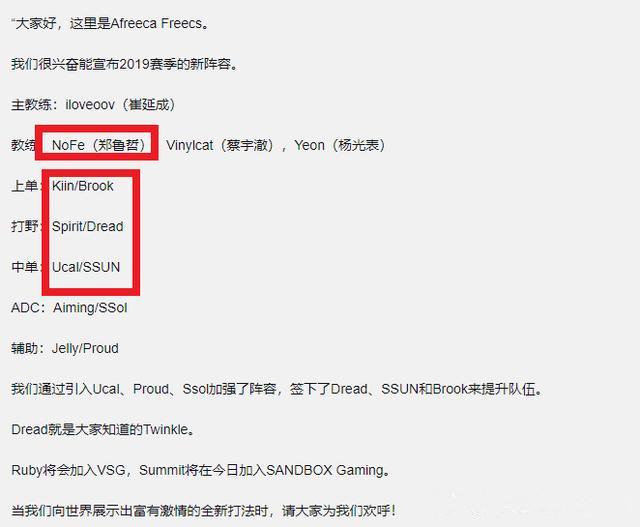 AFs官宣新阵容:LCK第一上单Kiin留队