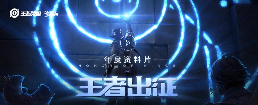 """《王者荣耀》史上最大更新来袭 """"王者出征""""资料片1月重磅发布"""