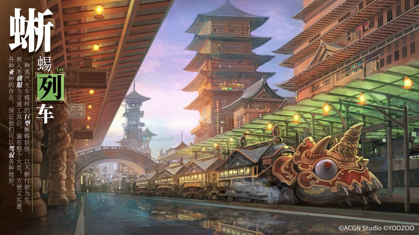 《山海镜花》相约广州萤火虫 蜥蜴列车跨年之旅即将启程