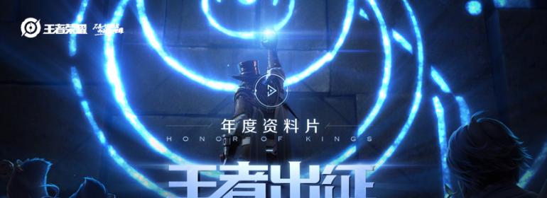 """《王者榮耀》史上最大更新來襲 """"王者出征""""資料片1月重磅發布"""