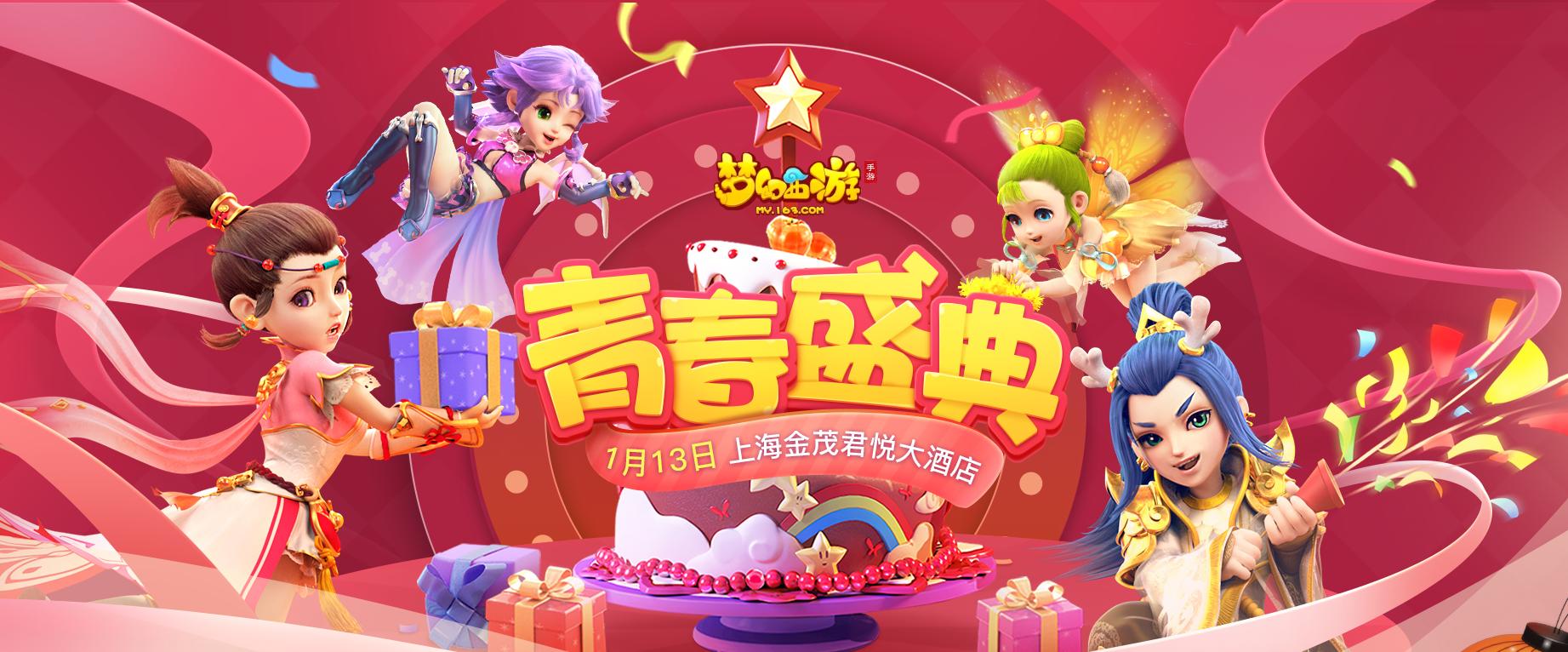 2019《梦幻西游》手游青春盛典