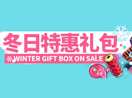 《崩坏3》冬日特惠礼包活动【2018年12月28日12:00~2019年1月14日04:00】