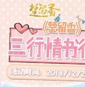 《楚留香》三行情书征集活动【2018年12月22日- 2019年1月10日】